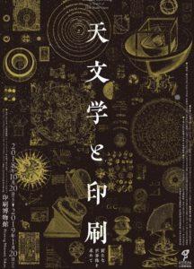 印刷博物館《天文学と印刷展》