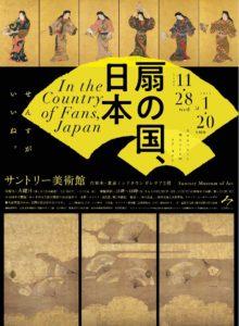 サントリー美術館《扇の国、日本展》