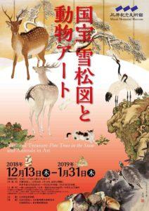 三井記念美術館《国宝 雪松図と動物アート展》