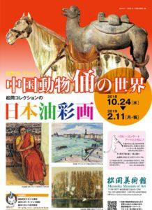 松岡美術館《中国動物俑の世界展》