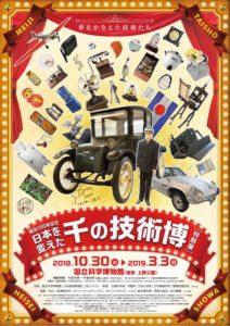 国立科学博物館《日本を変えた千の技術博展》