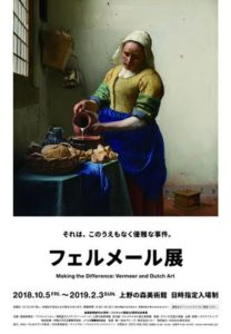上野の森美術館《フェルメール展》