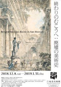 渋谷区立松濤美術館《終わりのむこうへ:廃墟」の美術史展》