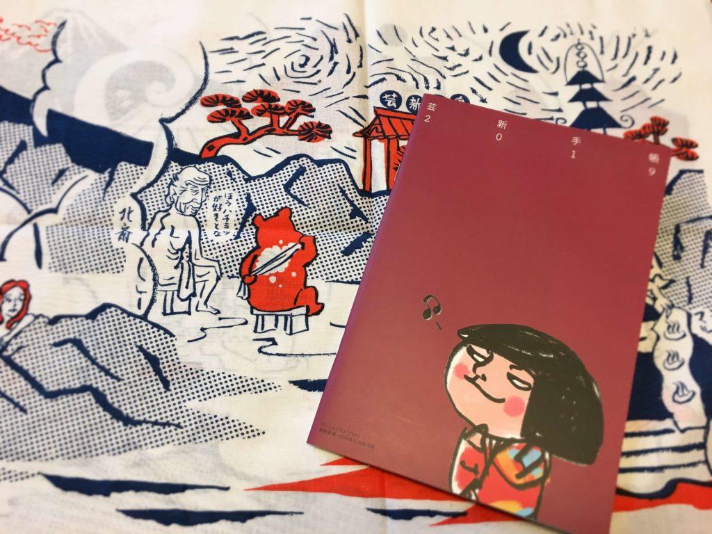 雑誌『芸術新潮』12月号付録