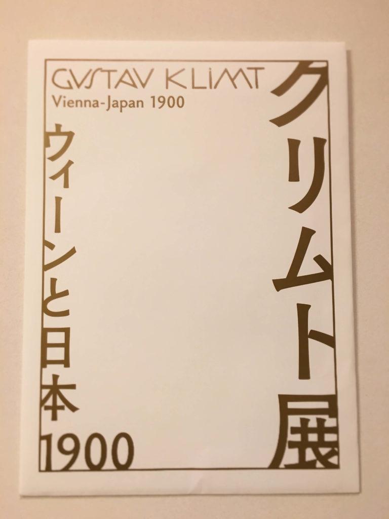 クリムト展の前売券が入っていた封筒