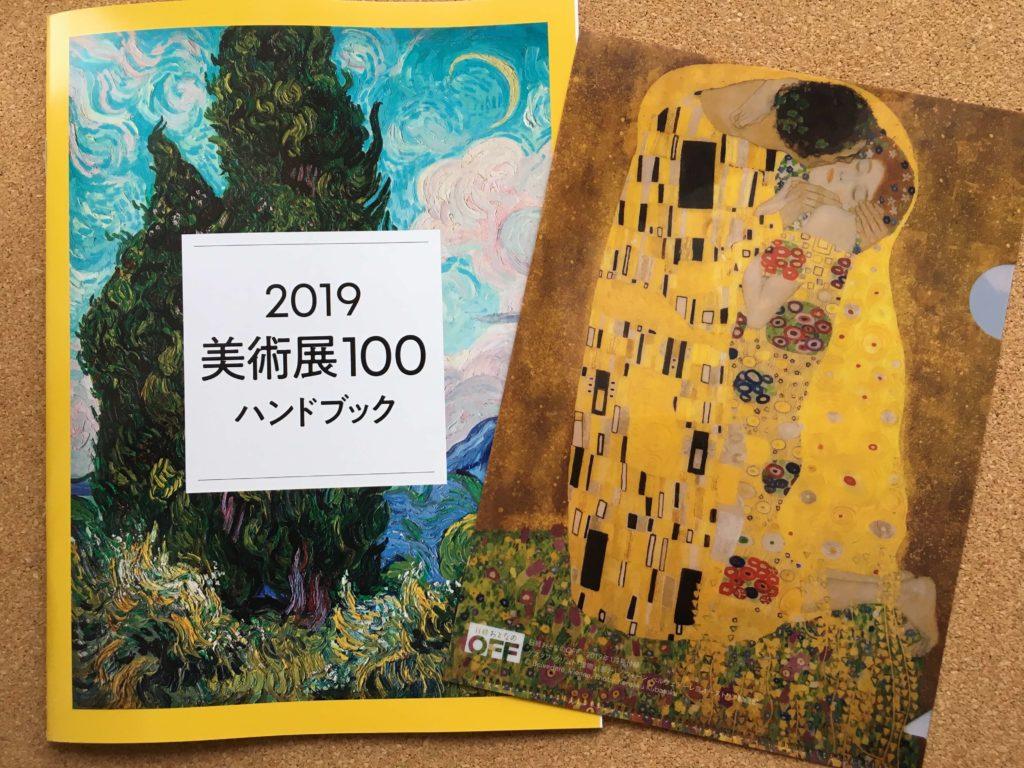 日経おとなのOFF2019年美術展