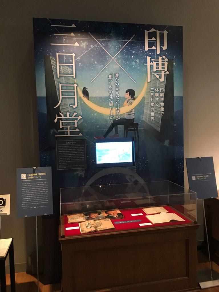 印刷博物館で体験する三日月堂の世界写真