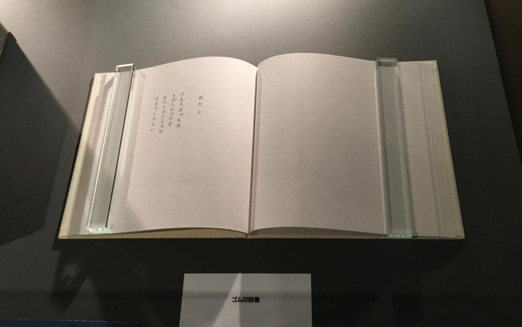 印刷博物館で体験する三日月堂の世界の展示ケース