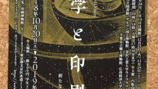 天文学と印刷展のチケット