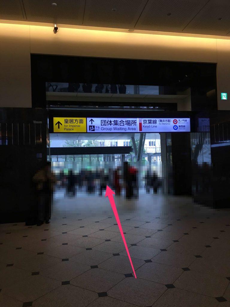 東京駅から三菱一号館美術館への道順