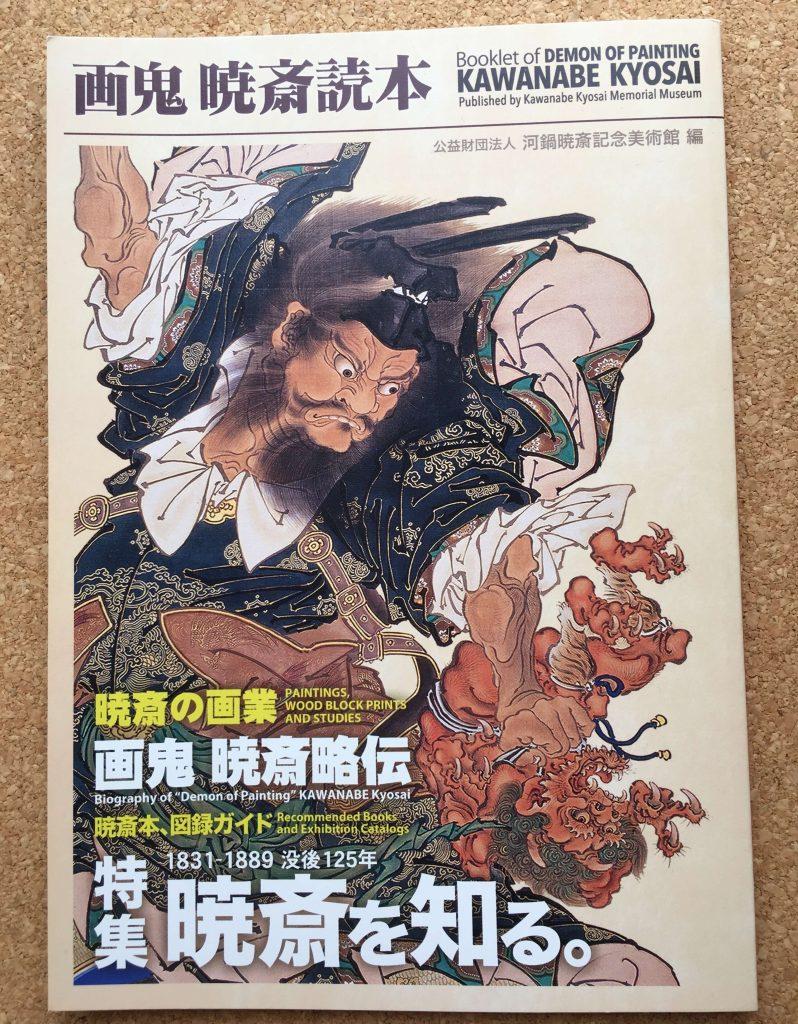 画鬼暁斎読本