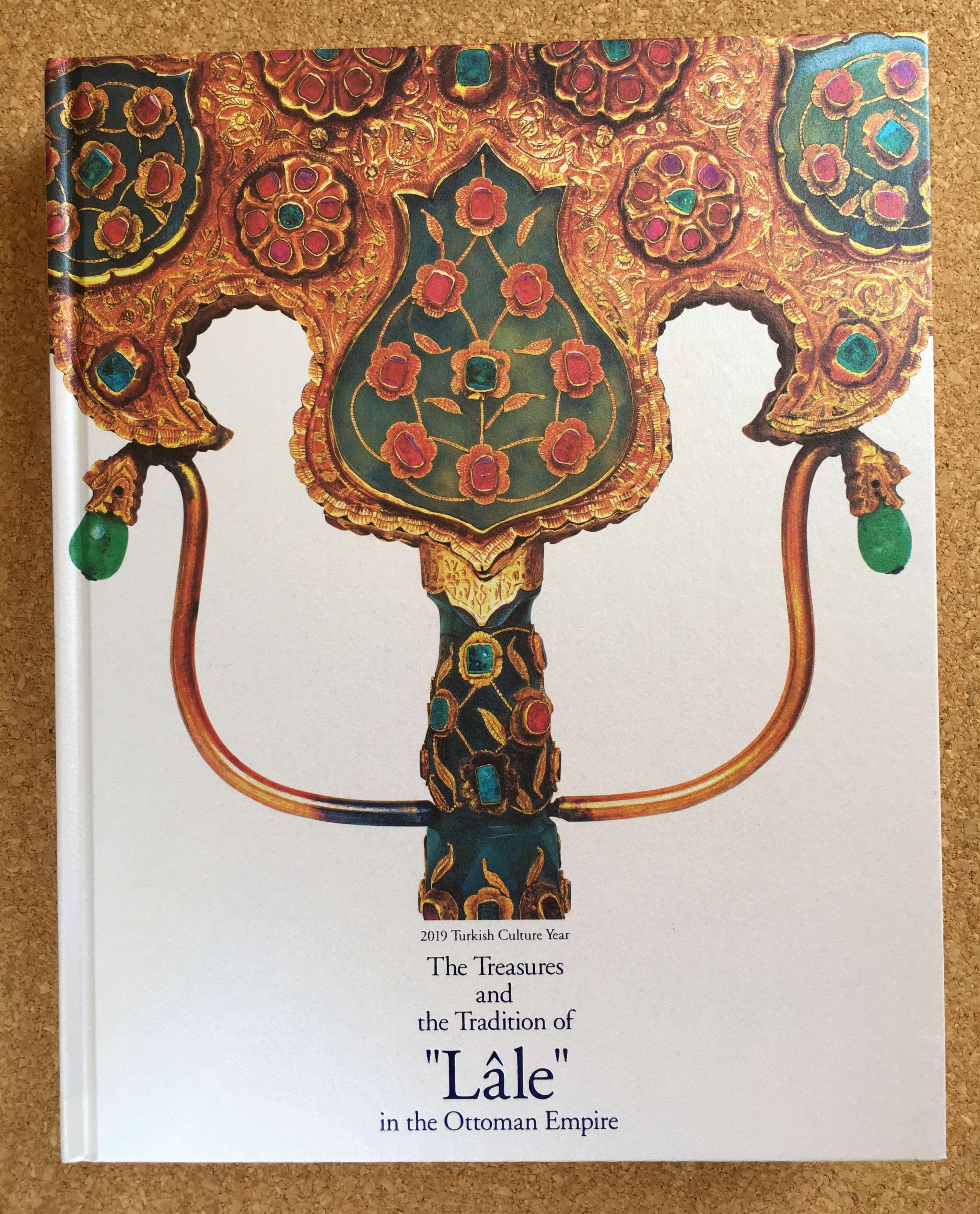 トルコ至宝展の図録