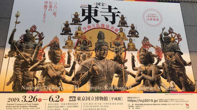 東寺展の看板