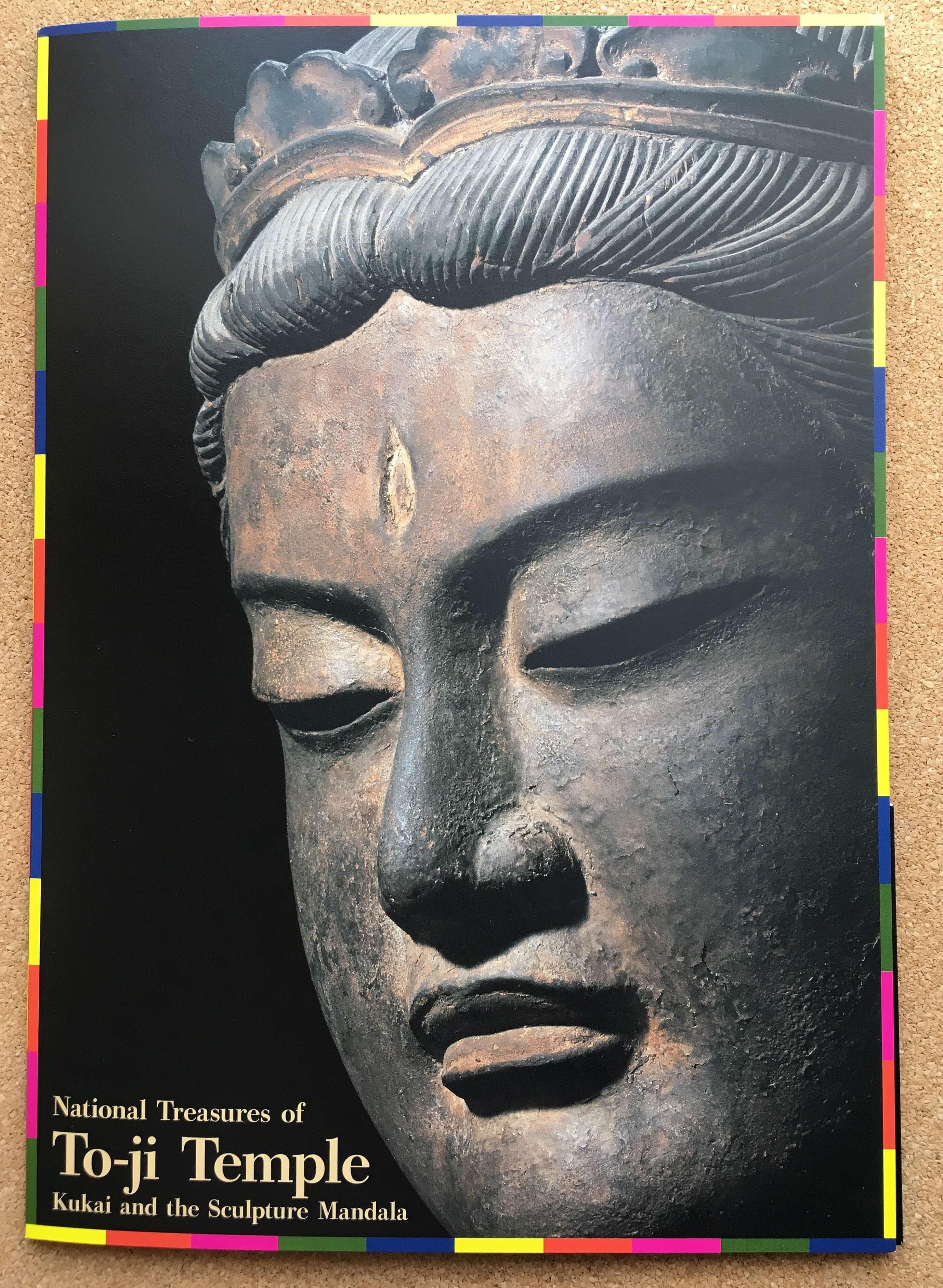 東寺展で購入した本