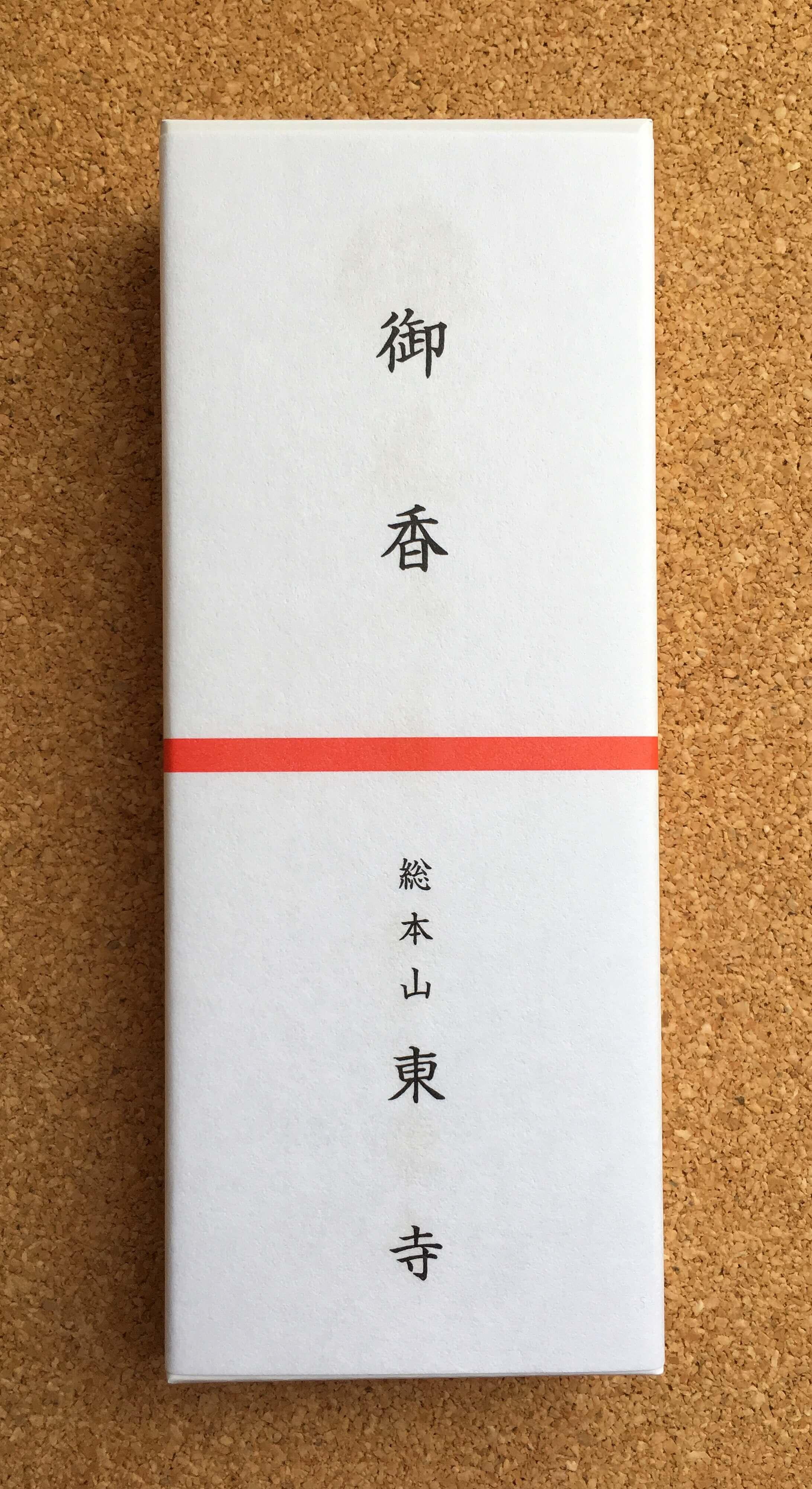 東寺展で購入したお香