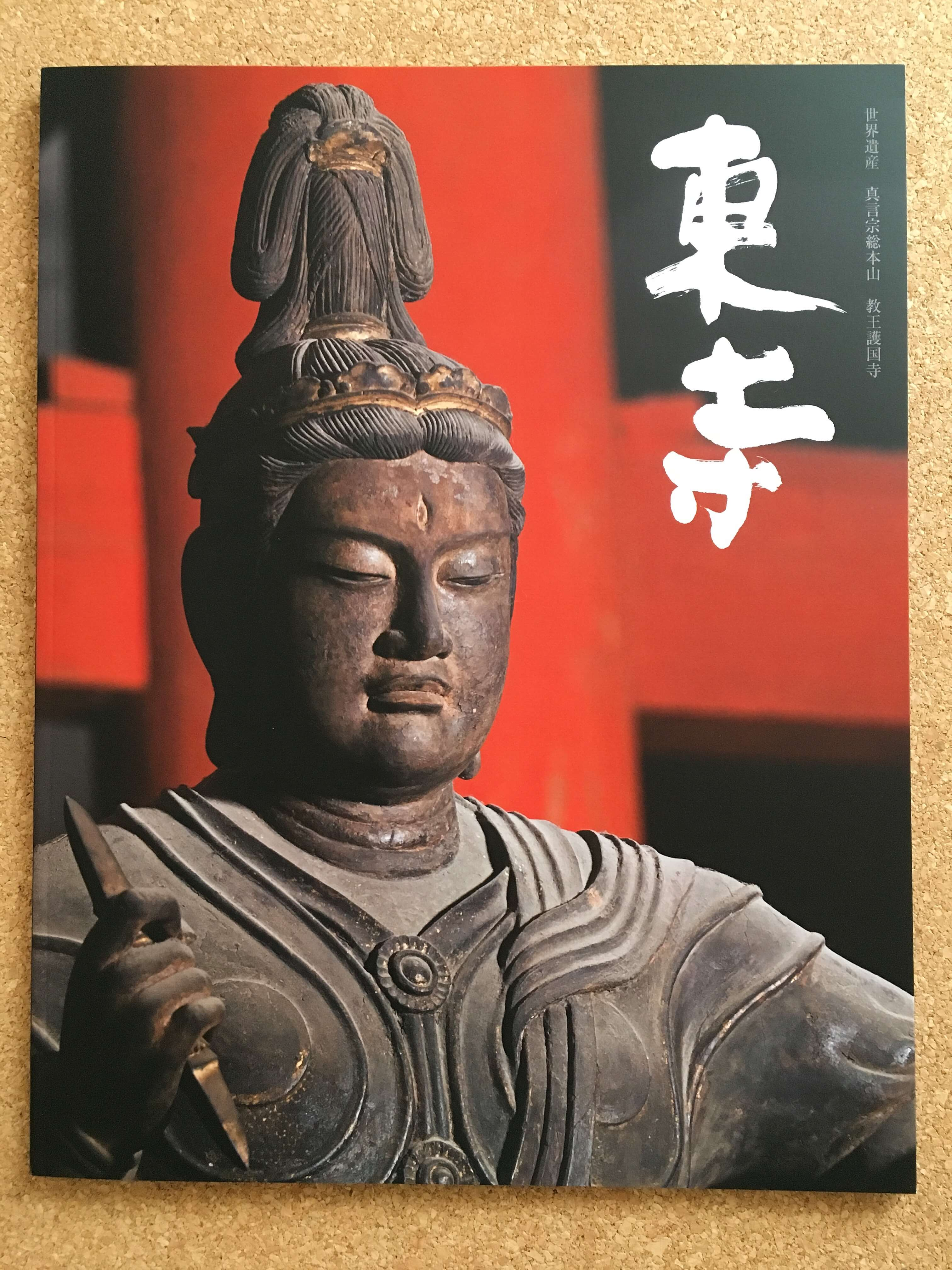バーチャル体験ができる東寺の本