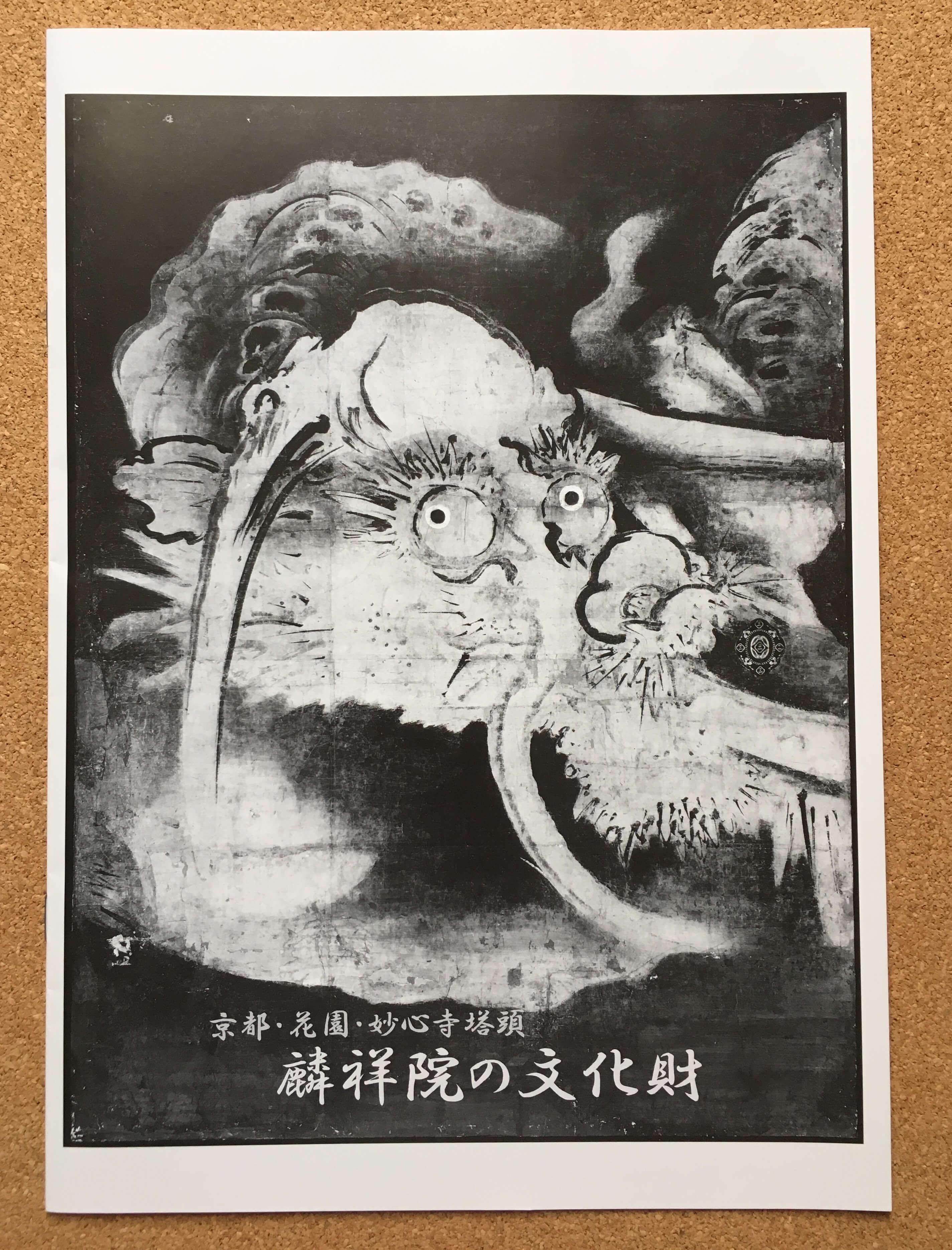 府中市美術館でいただいた小冊子『麟祥院の文化財』