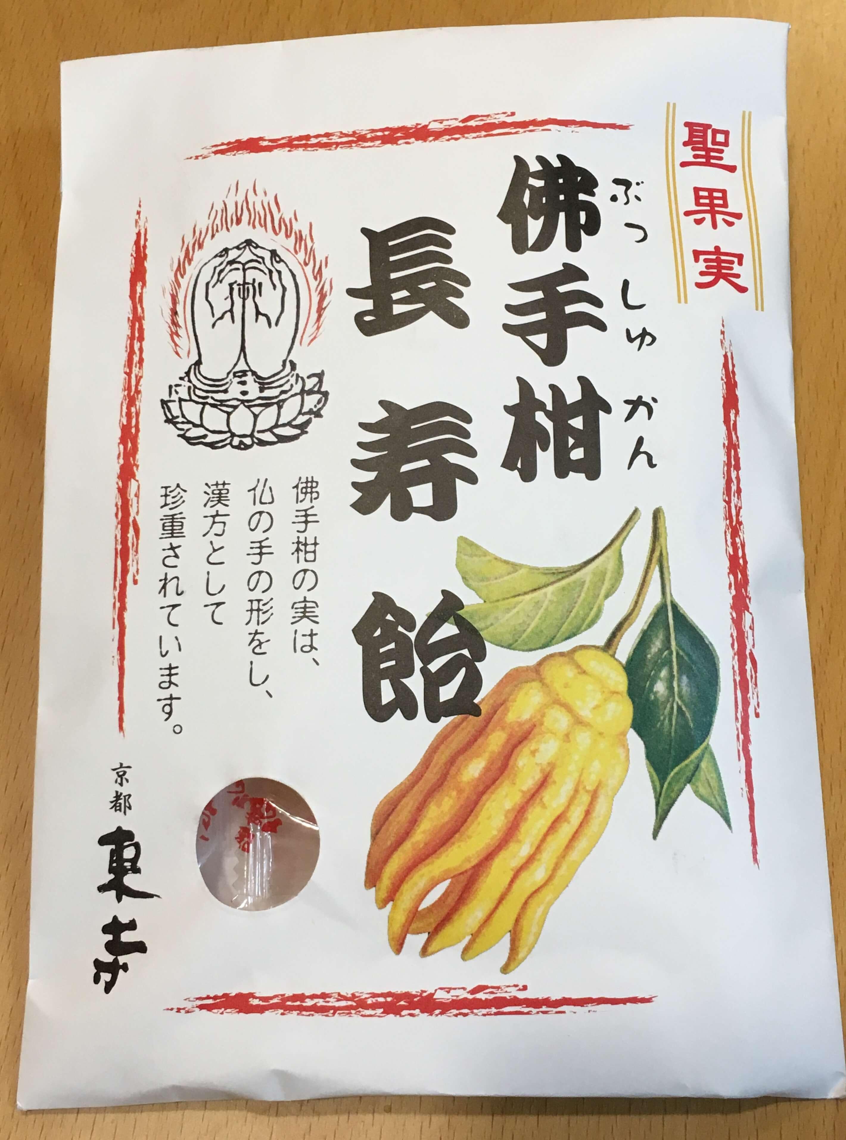 東寺の仏手柑