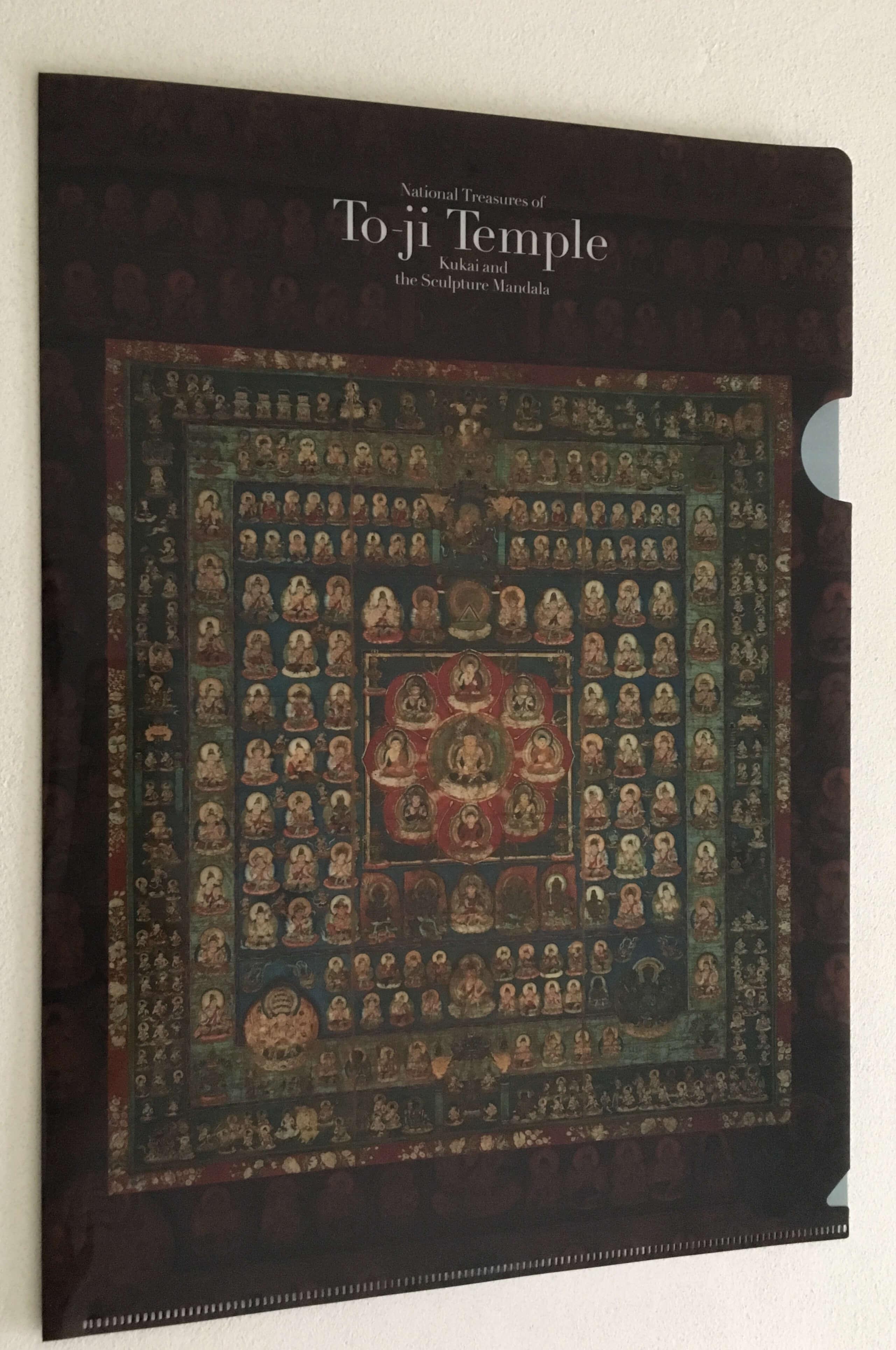 東寺展のクリアファイル