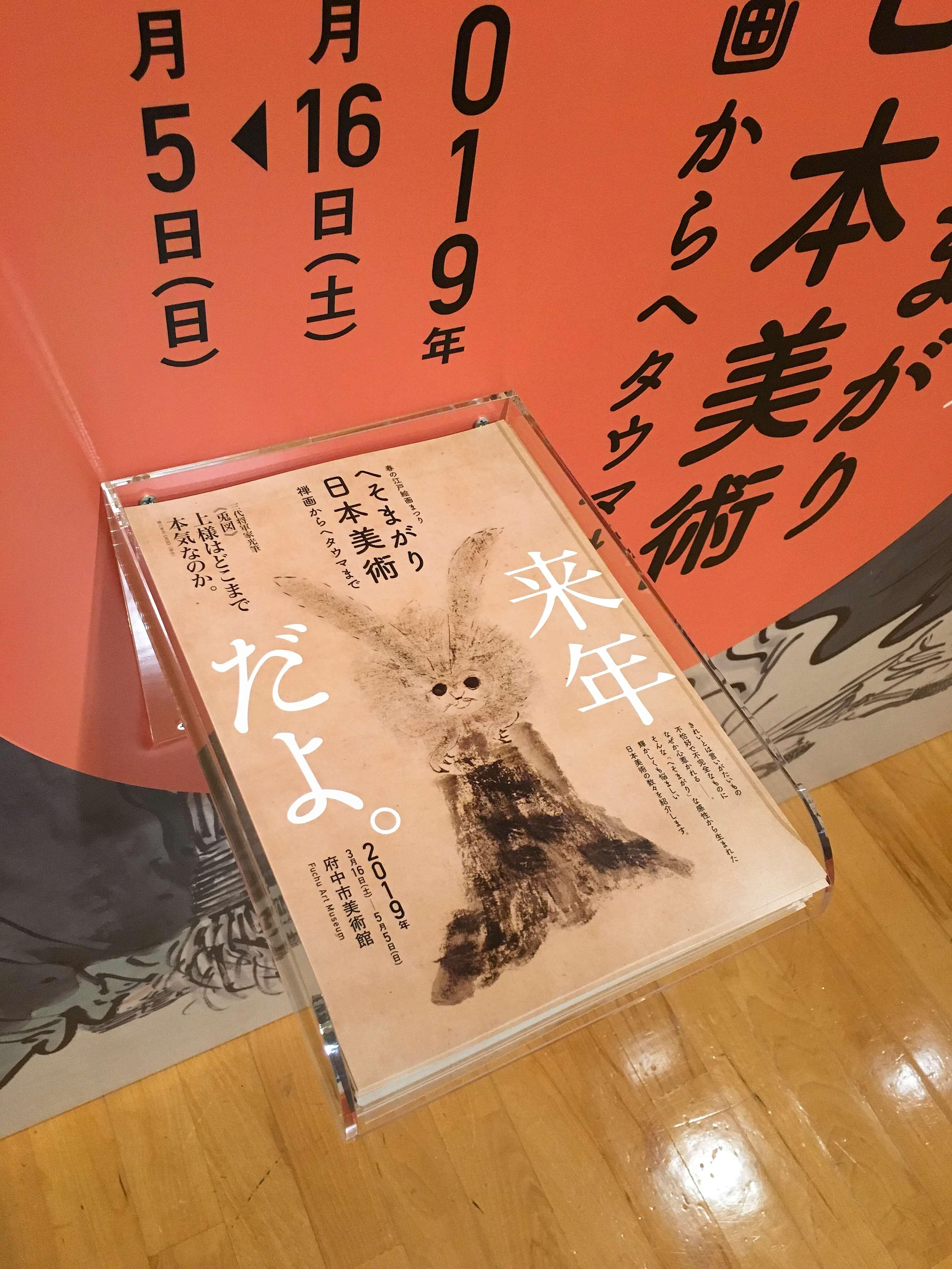 へそまがり日本美術展