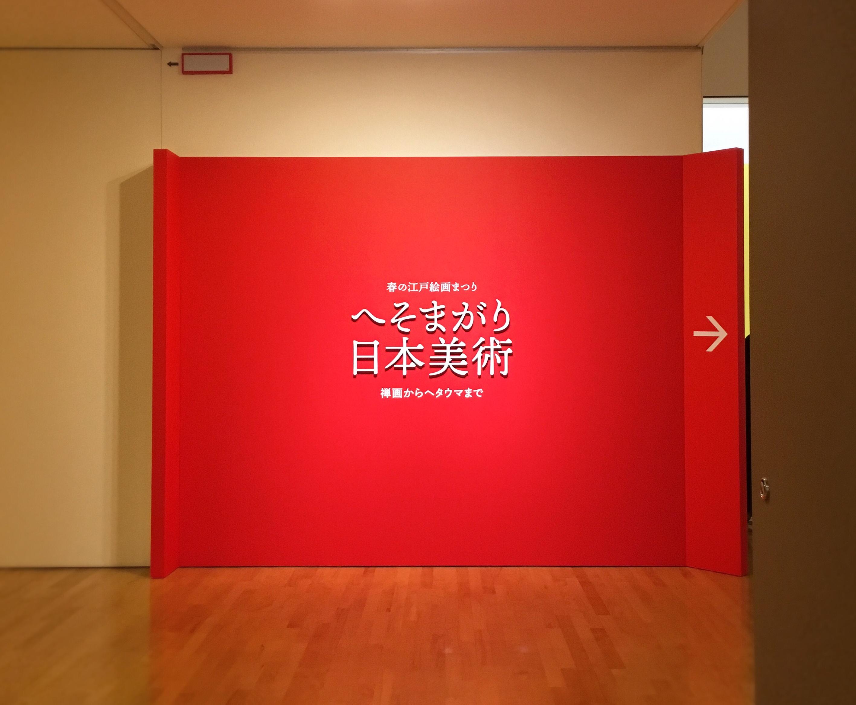 府中市美術館『へそまがり日本美術展』