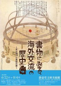 書物にみる海外交流の歴史展