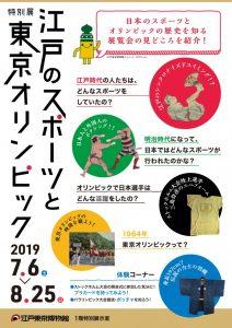 江戸のスポーツと東京オリンピック展