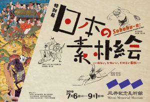 日本の素朴絵展