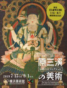 原三渓の美術展