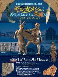 ギルガメシュと古代オリエントの英雄たち展