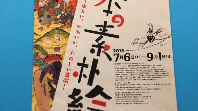三井記念美術館の「日本の素朴絵展」