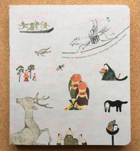 日本の素朴絵展の図録