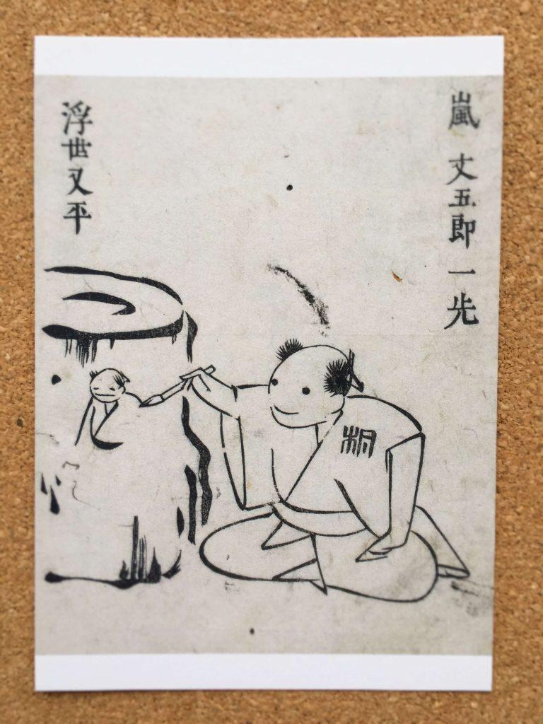 日本の素朴絵展で購入した絵はがき