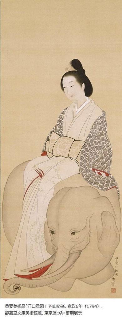 円山応挙『江口君図』