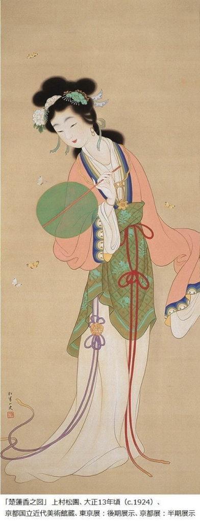 上村松園『楚蓮香之図』