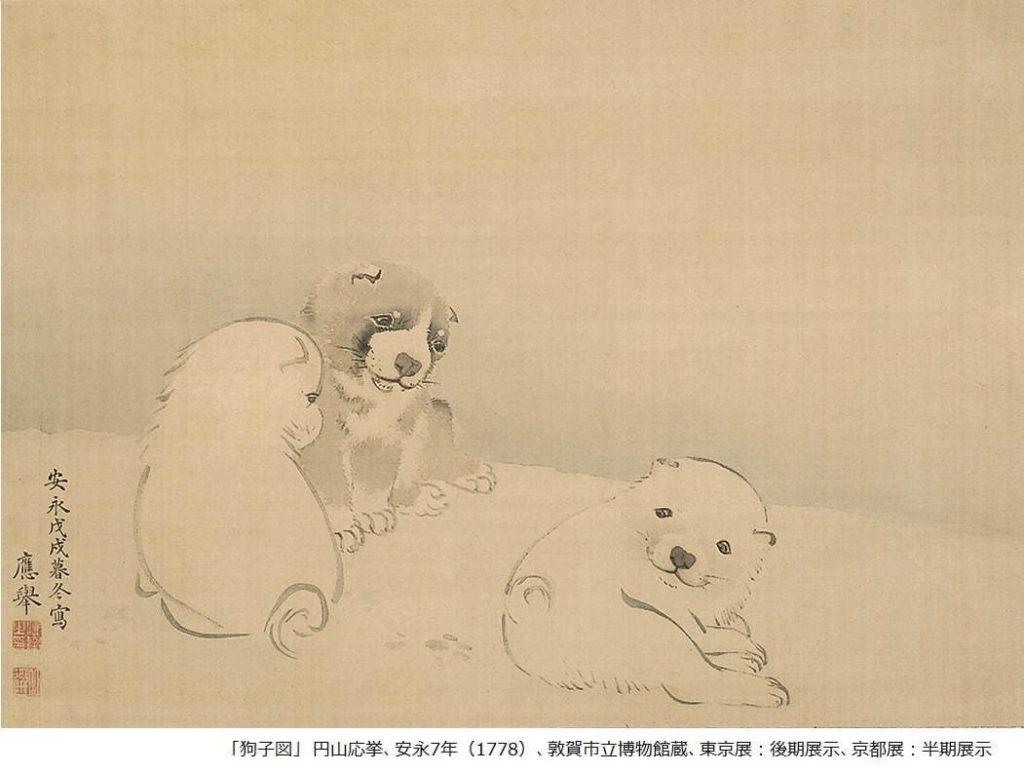 円山応挙『狗子図』