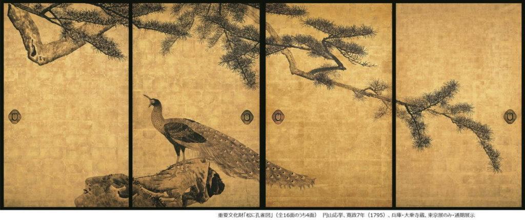 円山応挙『大乗寺 障壁画』
