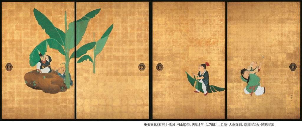円山応挙『郭子儀図』