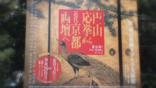 円山応挙から近代京都画壇への看板