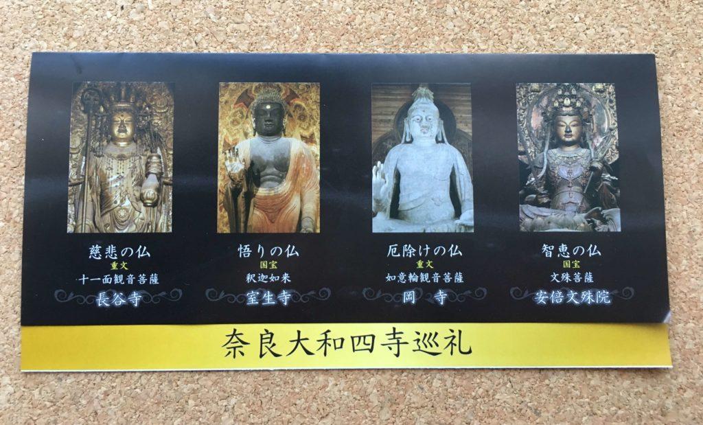 奈良大和四寺巡礼のチラシ