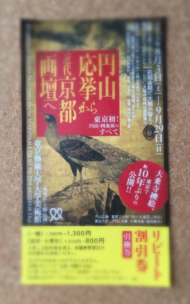 円山応挙から近代京都画壇へ割引券