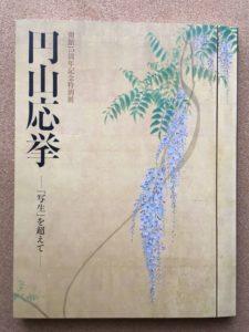 円山応挙展の図録