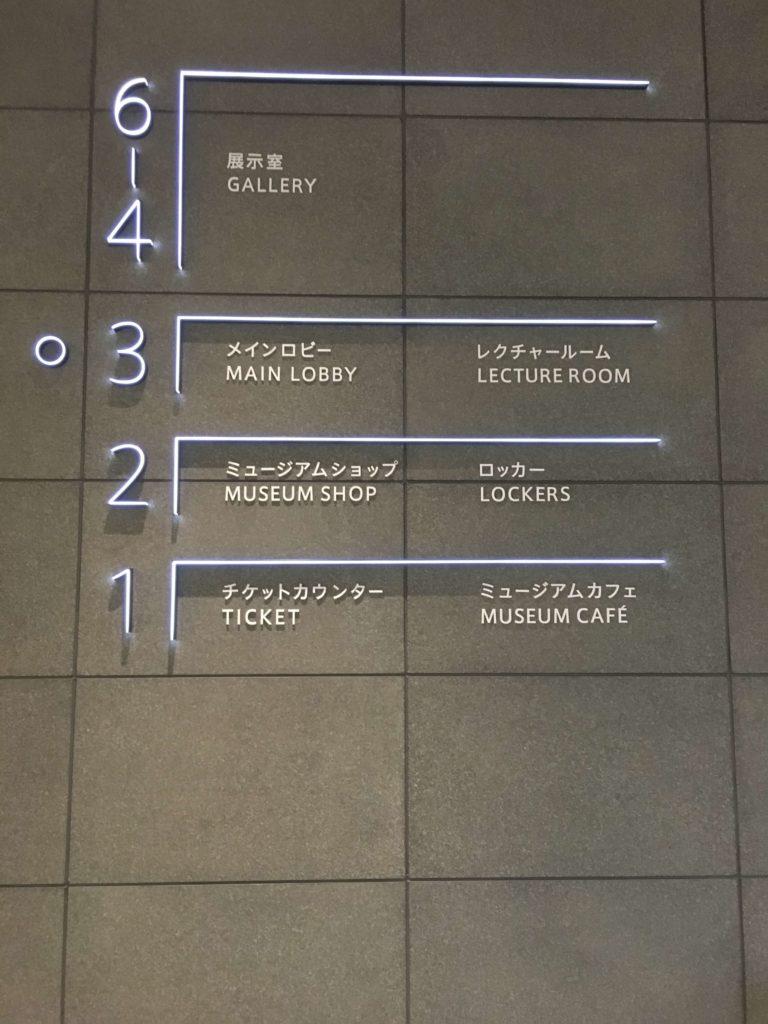アーティゾン美術館の館内