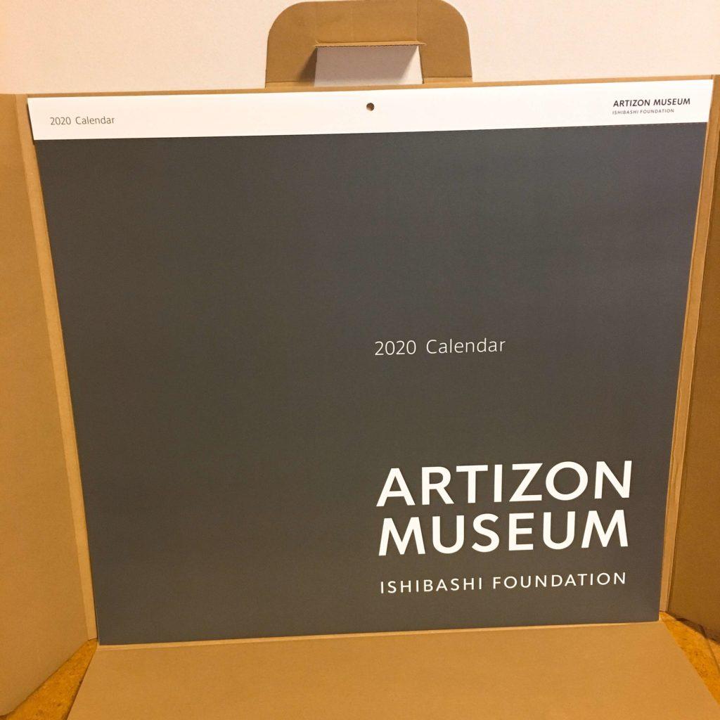 アーティゾン美術館のカレンダー