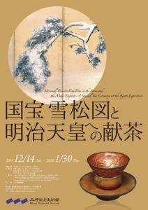 国宝 雪松図と明治天皇への献茶展