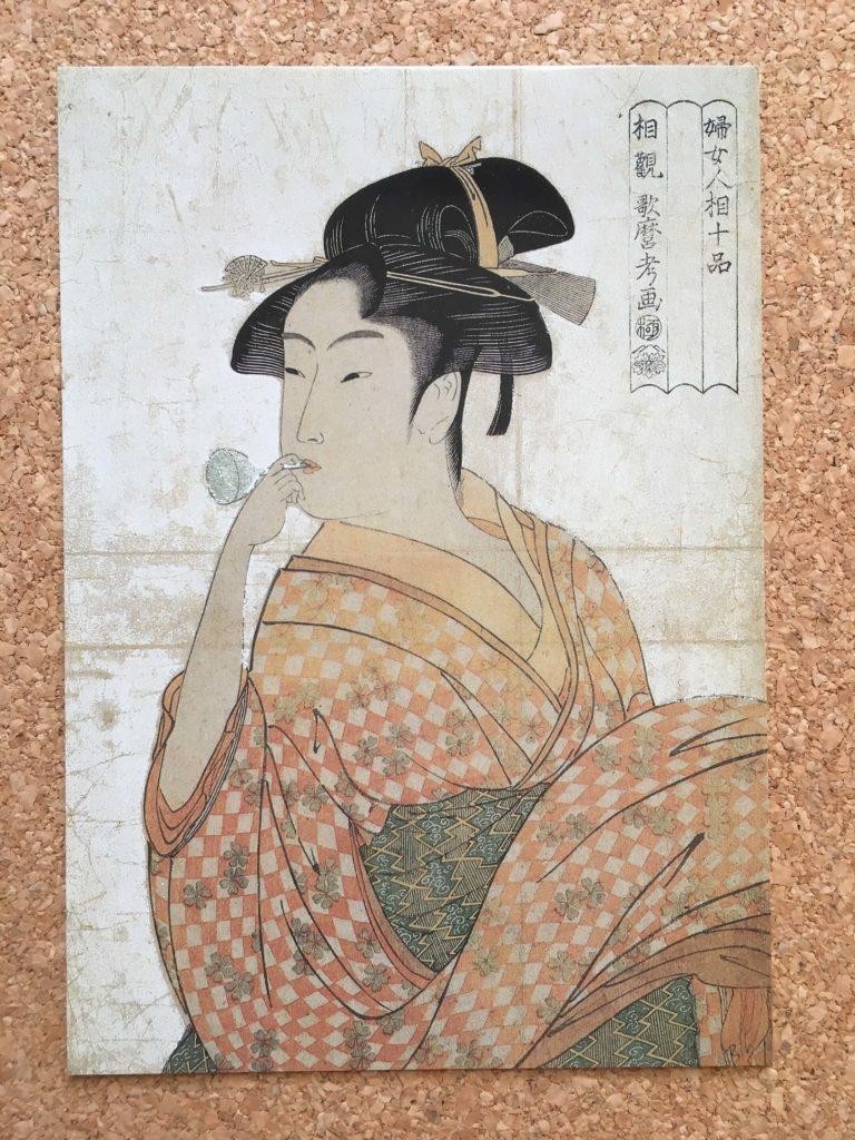 喜多川歌麿『婦女人相十品・ビードロ吹き』