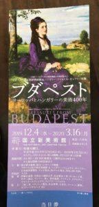 ブダペスト展のチケット