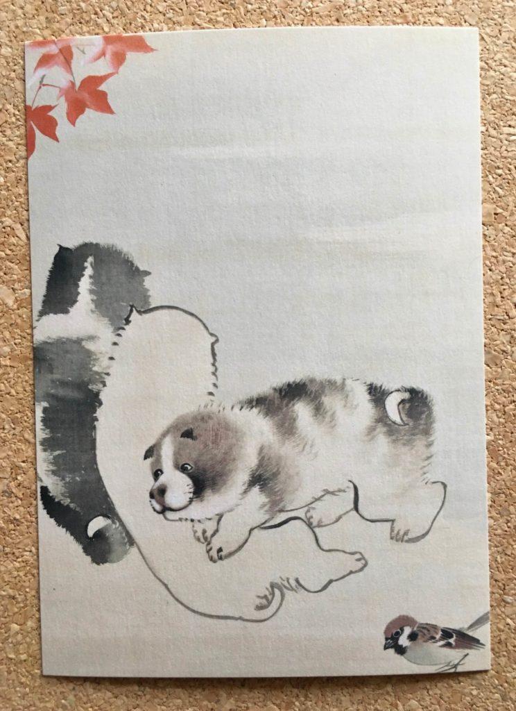 府中市美術館【ふつうの系譜展】絵はがき
