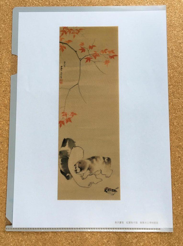 府中市美術館【ふつうの系譜展】クリアファイル