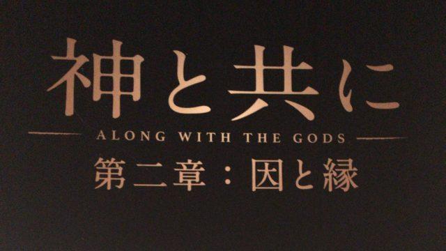 『神と共に 第二章』